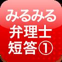 みるみる① 2012弁理士短答過去問(特許法/実用新案法)