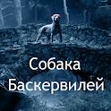 Собака Баскервилей free icon