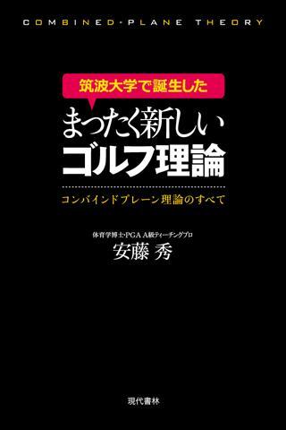 筑波大学で誕生したまったく新しいゴルフ理論 電子書籍アプリ版