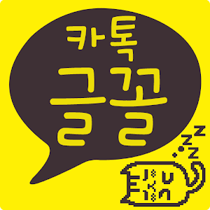 카톡글꼴_Rix고양이낮잠 For PC / Windows 7/8/10 / Mac – Free Download