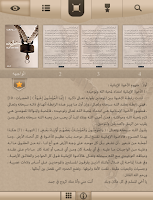Screenshot of زنزانة