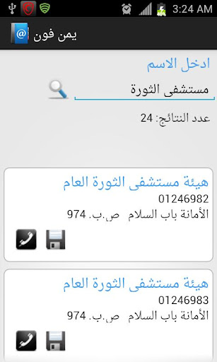 يمن-فون for android screenshot