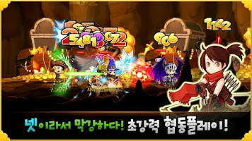 Screenshot of 샤이닝스토리 for Kakao