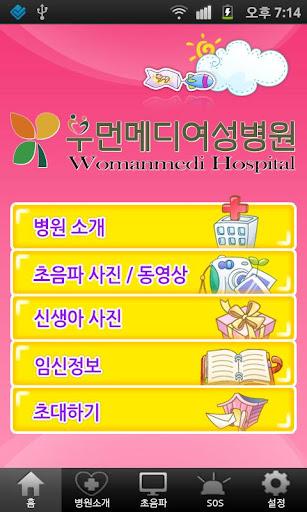 우먼메디여성병원