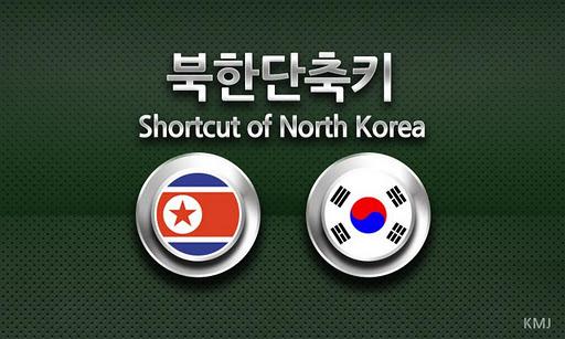 북한단축키
