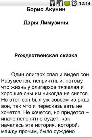Б. Акунин. Дары Лимузины