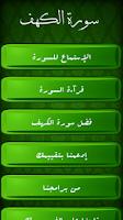 Screenshot of سورة الكهف | Surah Al Kahf