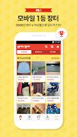 Screenshot of 번개장터 - 1등 중고마켓 앱