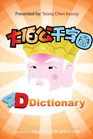 大伯公千字圖 中文版