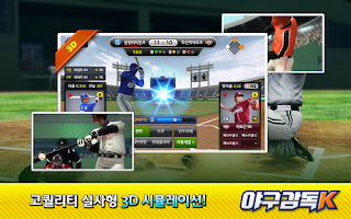 Screenshot of 야구감독K