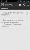 Screenshot of Статусы