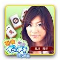 麻雀だいすき 打ち放題 夏川 陽子 icon