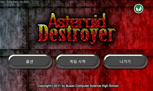 Asteroid Destroyer [운석 파괴자]