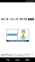 Screenshot of 日経W杯2014