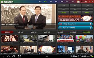 Screenshot of 美国中文电视HD