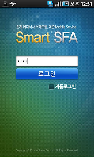 Smart SFA