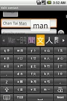Screenshot of Mixed Chinese keyboard