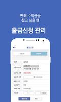 Screenshot of 해피캠퍼스 판매알리미-실시간 판매알림,간편한 판매관리