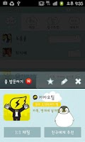 Screenshot of Peperico-cloud kakaotalk theme