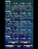 Screenshot of 艦これNavi