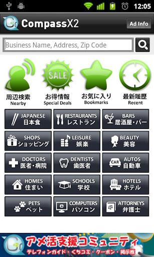CompassX2: Japanese Community