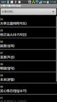 Screenshot of 대학/중용(大學/中庸) : 원문(독음/해설/현토)