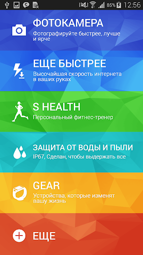 GALAXY S5 Личное знакомство Android App Screenshot