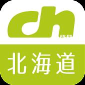 ch FILES 北海道版