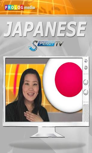 日本語 - SPEAKIT -ビデオ講座