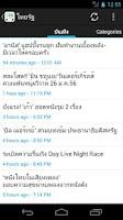 Screenshot of Tiny - Thai news reader