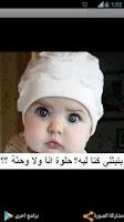 Screenshot of صور اطفال روعة