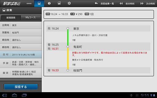 駅すぱあと for Tablet