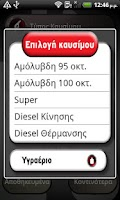 Screenshot of FuelPrices GR