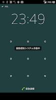 Screenshot of 広告無し★振動感知警報器(盗難防止システム)★無料
