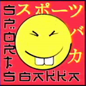 Kimiko Sports Baka Soundboard icon