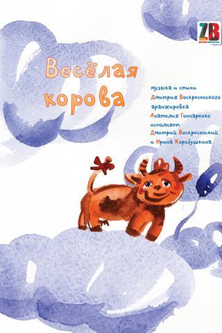 Веселая Корова Детская песня