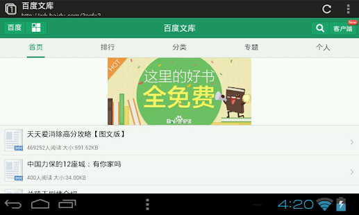 Baidu root Apk v5.0.1 Download For Android - Latest ...