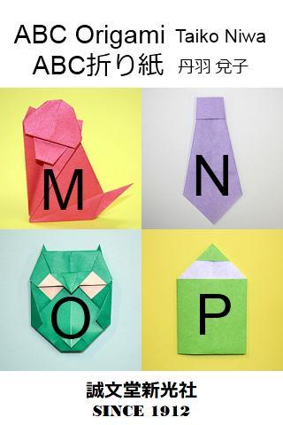 ABC折り紙4 【MNOP】