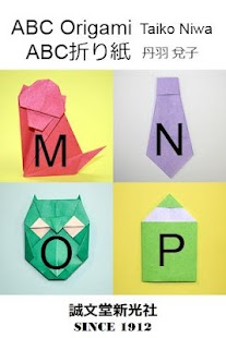 ABC Origami 4 (MNOP) - screenshot