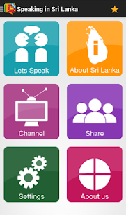Speaking In Sri Lanka - screenshot