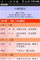 Screenshot of 鐵版神數