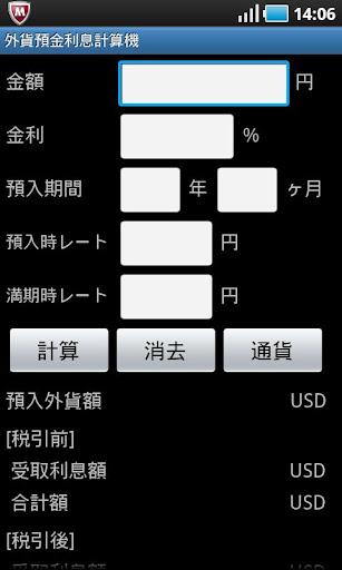 外貨預金利息計算機