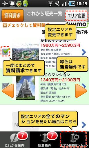 SUUMO新着マンション