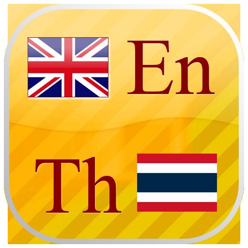 English - Thai flashcards