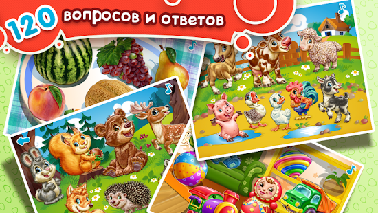 УМНЫЙ МАЛЫШ! Игры, пазлы детям Screenshot