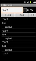 Screenshot of Japanese Czech Dictionary