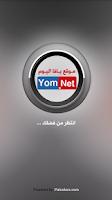 Screenshot of يافا اليوم يومنت