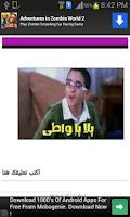 Screenshot of تعليقات فيس بوك مصورة