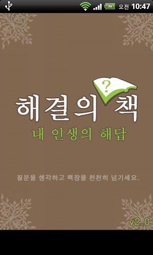 해결의 책 - 내인생의 해답