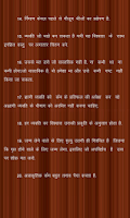 Screenshot of Bhagavad Geeta in Hindi
